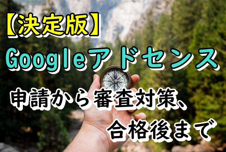 【決定版】Googleアドセンスの申請から審査対策、合格後まで