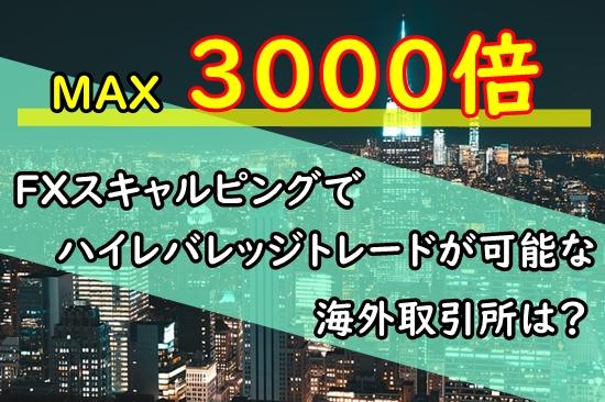 【MAX3000倍】FXスキャルピングでハイレバレッジトレードが可能な海外取引所は?【XM?BitMEX?】