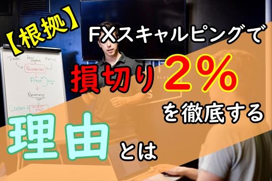【根拠】FXスキャルピングで損切り2%を徹底する理由とは【わかりやすく解説】