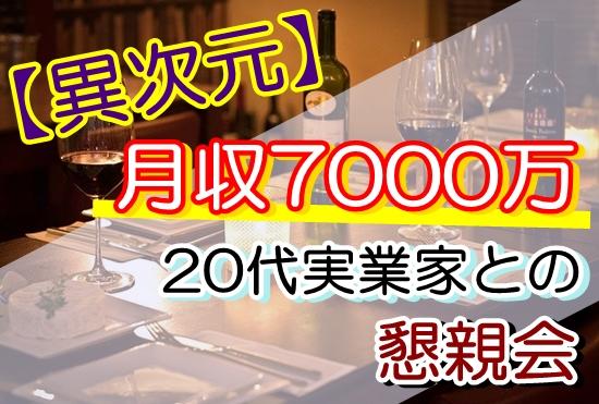【異次元】月収7000万の20代実業家との懇親会